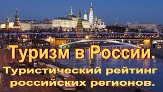 видео О туризме в России