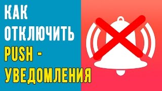Як НАЛАШТУВАТИ АБО ВІДКЛЮЧИТИ ПОВІДОМЛЕННЯ у Google Chrome і Яндекс Браузері