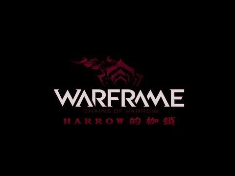 【Warframe】《Harrow的枷鎖》中文劇情電影 1080p 60fps