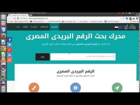 البحث عن الرقم البريدى المصرى Egypt Postal Code