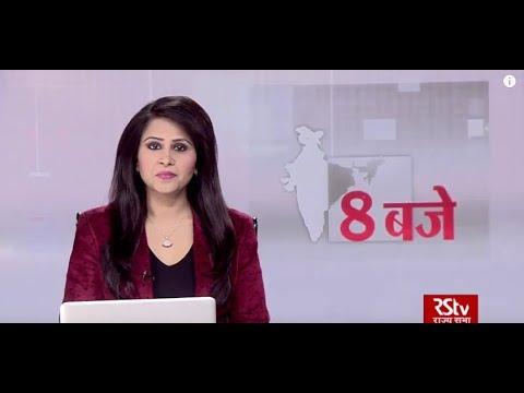 Hindi News Bulletin   हिंदी समाचार बुलेटिन – Mar 30, 2019 (8 pm)