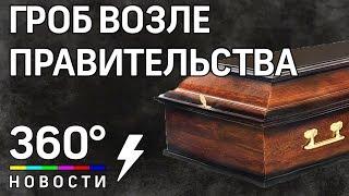 Гроб с мертвецом привезли к Дому правительства в Самаре
