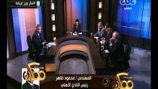 #ممكن | محمود طاهر يفتح النار علي رئيس نادي الزمالك ويوجه له رسائل قوية