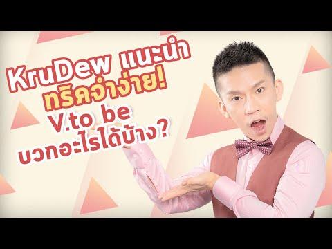 ติว TOEIC : Verb to be คืออะไร? ตามด้วยอะไรได้บ้าง?