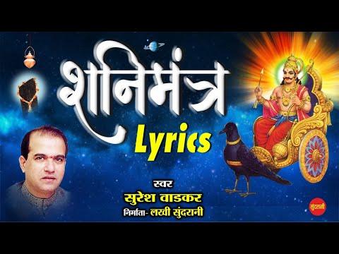 शनि मंत्र - SHANI MANTRA - Lyrical Mantra - Suresh Wadkar - Hindi Mantra - Hindi Bhajan