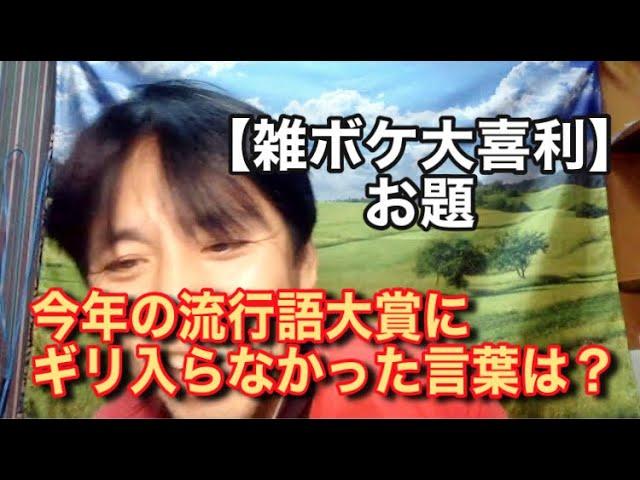 【雑ボケ大喜利 220】今年の流行語にギリ入らなかった言葉は?