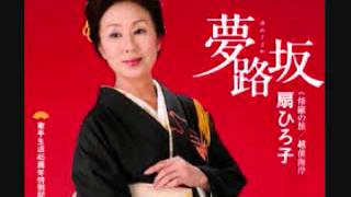 扇ひろ子 - 夢路坂