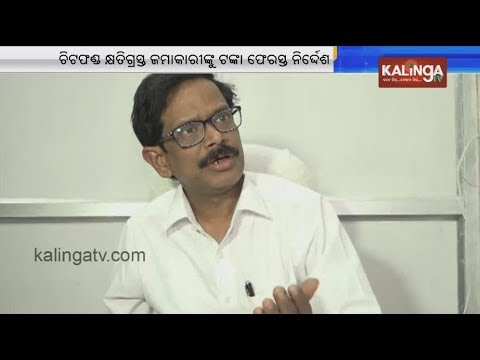 Rose Valley chit funds scam   Kalinga TV