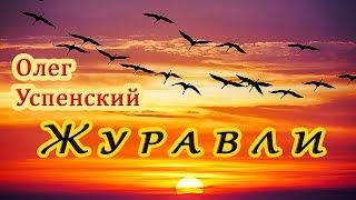 Олег Успенский - Журавли