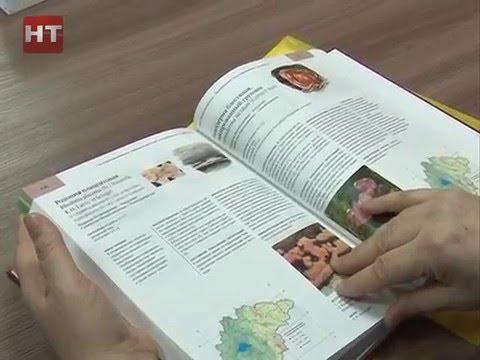 В региональном департаменте природных ресурсов презентовали Красную книгу Новгородской области