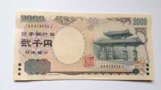 弐千円札【2000円札】
