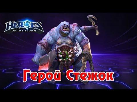 видео: heroes of the storm - Герой Стежок, Аналог pudge