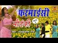 Download Farmacie Nautanki Part 2 | Ram Kripal Rai,Raju Kushwaha | Bundelkhandi नौटंकी 2016 #Sona Cassette MP3 song and Music Video