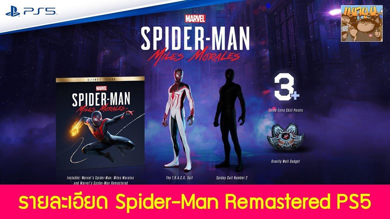 รายละเอียด PS5 Marvel's Spider-Man Remastered หน้าใหม่ ชุดใหม่ Raytracing และรองรับฟีเจอร์ DualSense