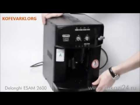Видео обзор кофемашины DeLonghi Caffe Corso MAGNIFICA ESAM 2600.B