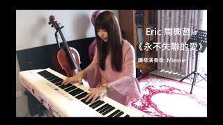 Eric周興哲《永不失聯的愛》(Unbreakable Love) 鋼琴版 Piano Cover by Miemie