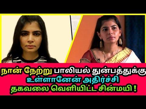 பாடகி சின்மயிக்கு நிகழ்ச்சியில் நடந்த கொடுமை ! Singer Chinmayi Sripaada speech, Tamil news live news