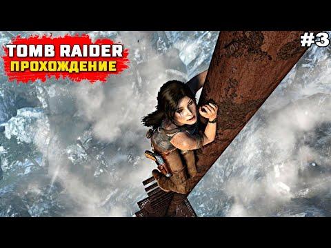 Выживаем с Ларой Крофт. Прохождение Tomb Raider (2013) №3