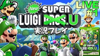 【WiiU】NewスーパールイージU 実況プレイ #1【生放送】