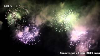 Празднование 70-летия Великой Победы в российском Севастополе. Парад и Салют.(Для того, чтобы посмотреть на салют, снова многие тысячи жителей и гостей города за два-три часа начали зани..., 2015-05-24T03:28:03.000Z)