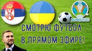 Сербия Украина Евро 2020 Прямая трансляция графическая Прямой эфир