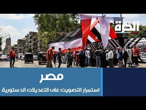 #مصر - استمرار التصويت على التعديلات الدستورية