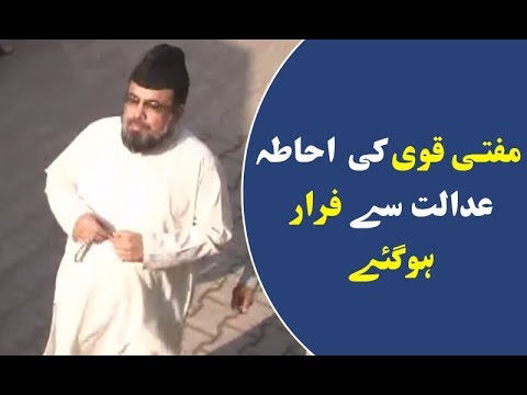 Mufti Qavi Befitted From Courts