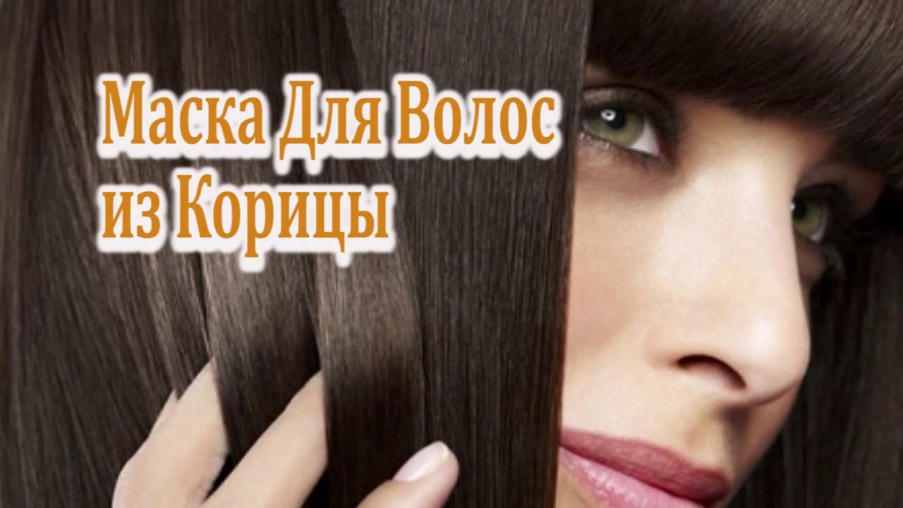 Маска для волос из корицы. Корица для волос. Маска для  волос.