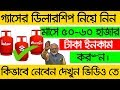 How To Get Gas Dealership Explained In Bangla | Earn Money For Lifetime Easy Way | Gas Agency