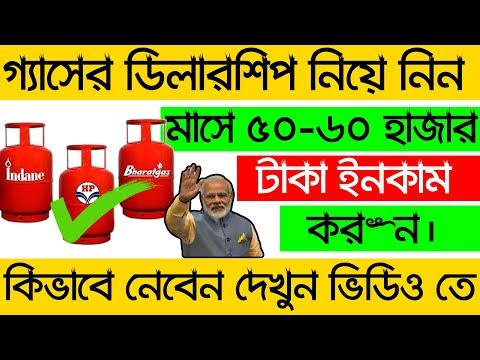 How To Get Gas Dealership Explained In Bangla | Earn Money For Lifetime ...