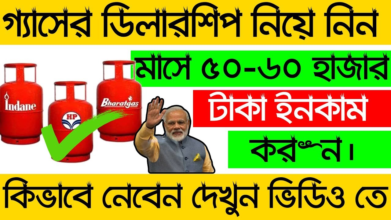 How To Get Gas Dealership Explained In Bangla | Earn Money