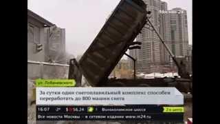 Москва 24: Выпавший снег вывозят на снегоплавильные пункты