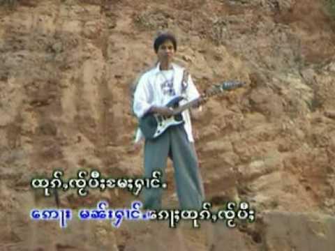 Tai Song (Mae Haang Noom Saam Pee)