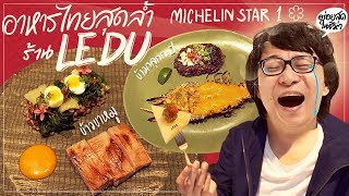 พาไปกินอาหารไทยสุดล้ำ-อร่อยสุดในชีวิต