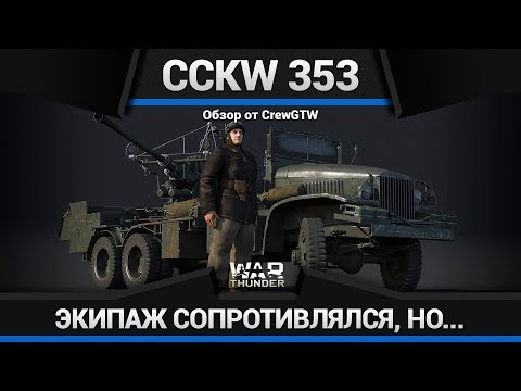 CCKW 353 AA ВОКРУГ ОБМАН! в War Thunder