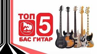 ТОП-5 Бас гитар! Новые супер обзоры, Выпуск 6 (TOP-5 BASS GUITARS)