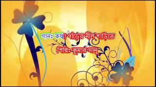 Kalka Parer Nil Sarite by Kumar Sanu Karaoke | কল্কা পাঁড়ের নীল শাড়িতে কুমার সানু কারাওকে