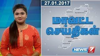 Tamil Nadu Districts News 27-01-2017 – News7 Tamil News