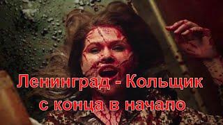 """Ленинград """"Кольщик"""". С конца в начало"""