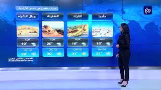 النشرة الجوية الأردنية من رؤيا 5-5-2019 | Jordan Weather