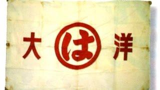 1957年 大洋ホエールズ選手名鑑(株式会社 大洋球団)