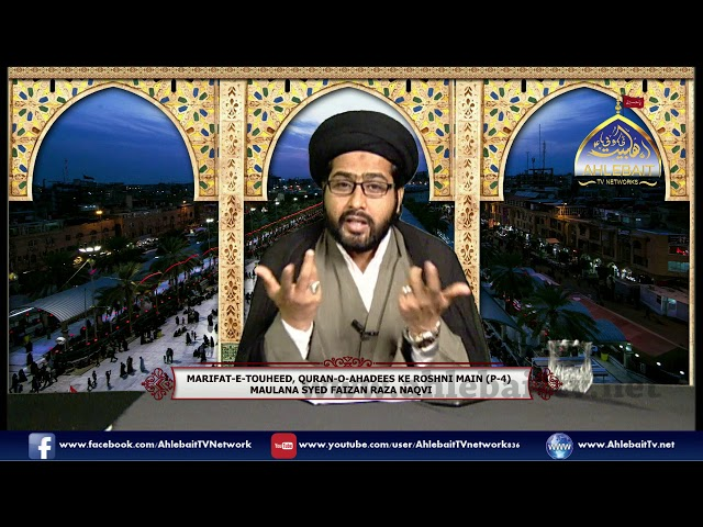 Marifat e Touheed by Moulana Faizan Raza Naqvi I Part 4 I 20 02 2019