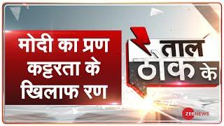 Taal Thok ke: राष्ट्रनीति पर 'सरदार नीति' ही असरदार | PM Modi | TTK Live