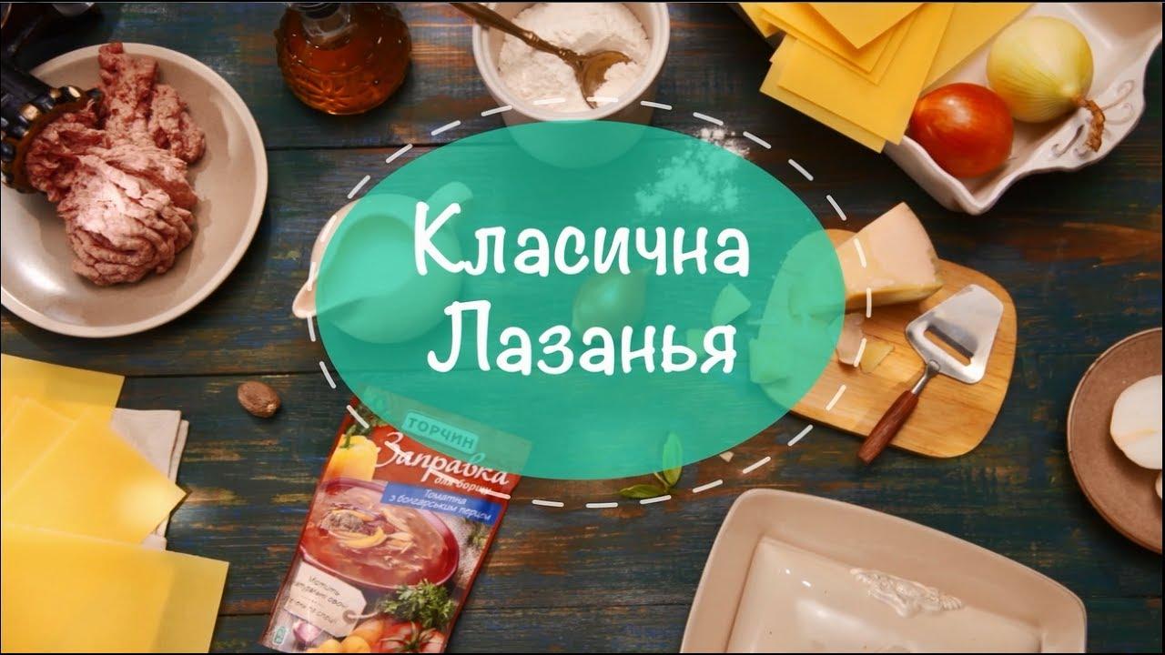 рецепт лазаньї класичної