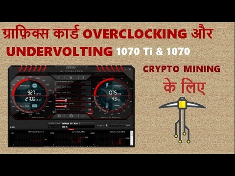 (HINDI) How To Increase Mining Efficiency By Overclock & Undervolt 1070 Ti Using MSI Afterburner