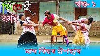 Khitei kai খণ্ড-১।।Season 2।।Assamese comedy video || funny video || Assamese new video 2020