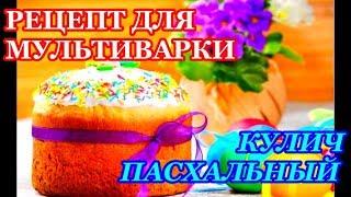 ТЕСТО ДЛЯ КУЛИЧЕЙ  В МУЛЬТИВАРКЕ , ИЗУМИТЕЛЬНЫЙ РЕЦЕПТ,  Куличи получаются всегда!/ топ5хайп