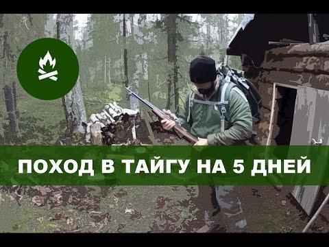 Поход в тайгу на 5 дней (таежный быт, осень, охота, снег) / Adventure 5 days in Russian north Komi