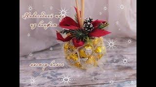Новогодний подарок шар из конфет/мастер класс/DIY/новогодний декор