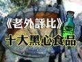 中國「黑心食品」氾濫情況嚴重,據「擲出窗外」食安網站的不完全統計,目前大陸已知的黑心食品種類近3千種,這集的《老外看中國》,本台英國...